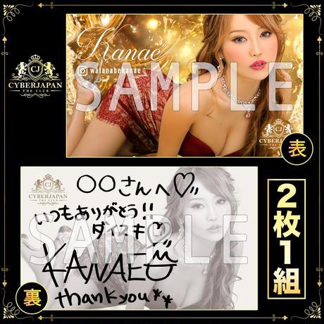 KANAE直筆サイン入り仮想キャバ嬢名刺 2枚組セット vol.1