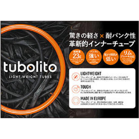 TUBOLITO  チューブ シクロクロス/グラベル 700C 30C~40C用 バルブ長42mm 54g