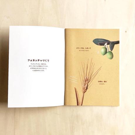 広野じん「木彫はるのパンまつり」カタログ