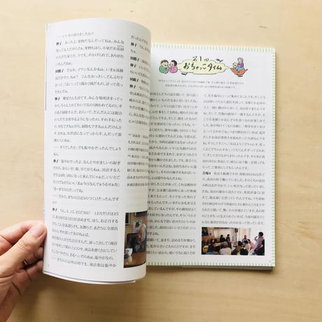 高田のじいちゃん・高田のばあちゃん こころのたからもの 陸前高田昔がたりの会 語り場の記録