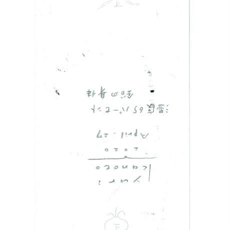 辛遊理 ドローイング[6]