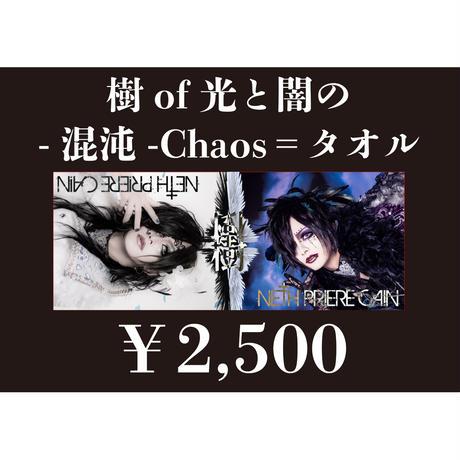樹of光と闇の-混沌-Chaos=タオル