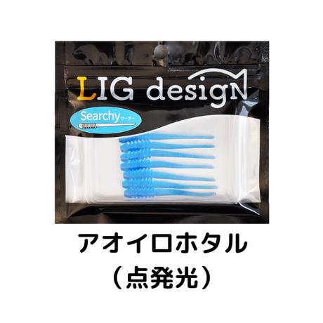 リグデザイン【サーチー】