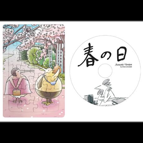 春の日ミニパズル(CD付き)