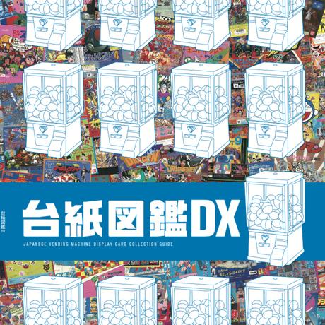 台紙図鑑DX