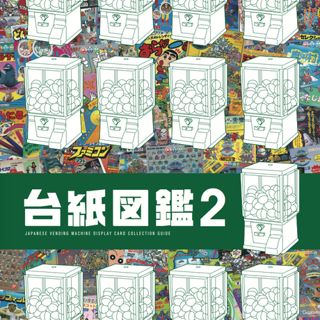 台紙図鑑2