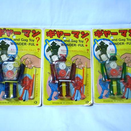 謎の玩具 ギャーマン 3色セット メーカー不明 Trick and Gag Toy