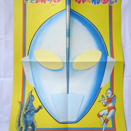 昭和レトロ 帰ってきたウルトラマン 【こいで すごろくとふくわらい  ルーレットつき】  中身未使用