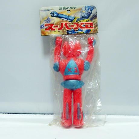 ヒカリトーイ:スーパーX1 未開封品