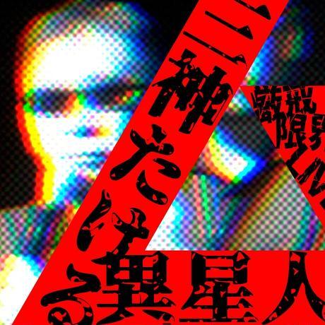 【厳戒限界LIVE】三神たける「異星人の正体」前売予約(当日精算)