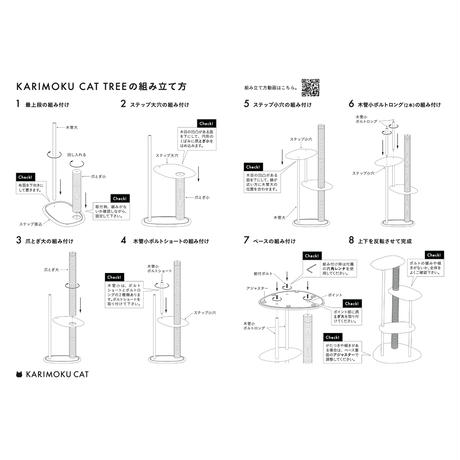 KARIMOKU CAT TREE  ブルー&モカブラウン