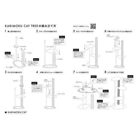 KARIMOKU CAT TREE ホワイト&シアーホワイト