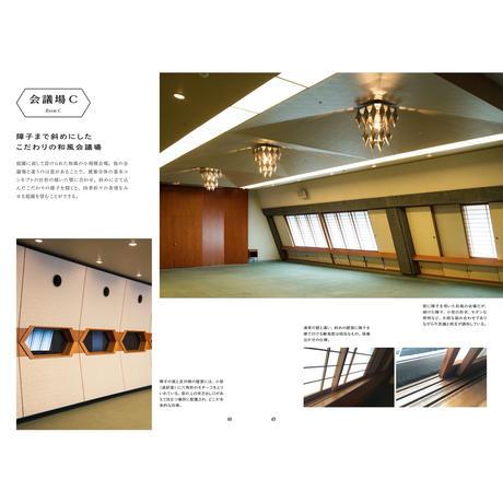 特薦いいビル 国立京都国際会館〈別冊月刊ビル〉by BMC・西岡潔