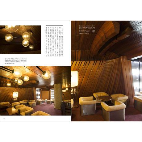 喫茶とインテリア  WEST  ー喫茶店・洋食店 33の物語(BMC・西岡潔)