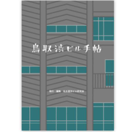 鳥取渋ビル手帖 by 名古屋渋ビル研究会