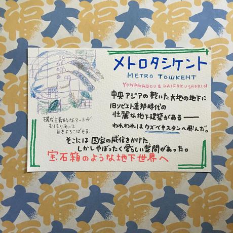メトロ タシケント by Yonagadou & Daifukushorin