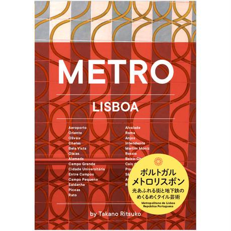 (予約3/14発売)メトロ リスボン by 鷹野律子