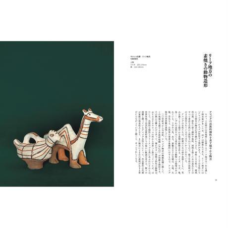 世界の民芸玩具(特装版・型染め箱入り)
