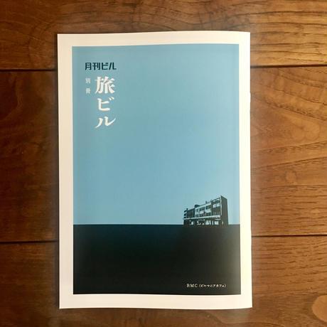 別冊ビル「旅ビル」 by BMC