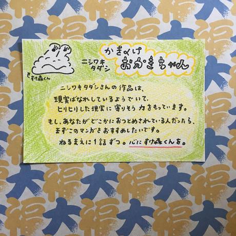 かきくけおかきちゃん ニシワキタダシ