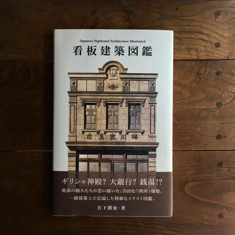 看板建築図鑑 by 宮下潤也