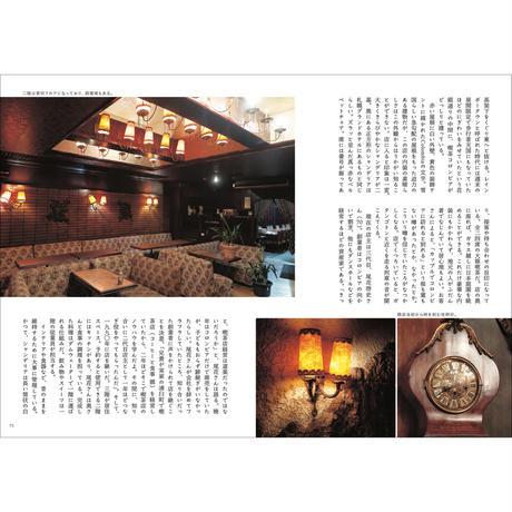 喫茶とインテリア Ⅱ NORTH (写真・文:酒井康行)
