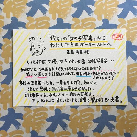 「僕ら」の「女の子写真」から わたしたちのガーリーフォトヘ  by 長島有里枝