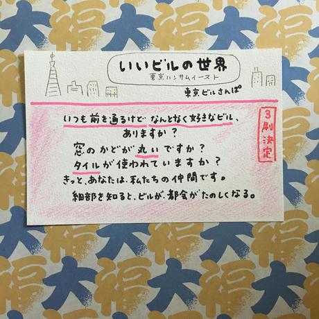 いいビルの世界 東京ハンサムイースト