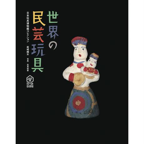 世界の民芸玩具 (尾崎織女著・高見知香写真・軸原ヨウスケデザイン企画)