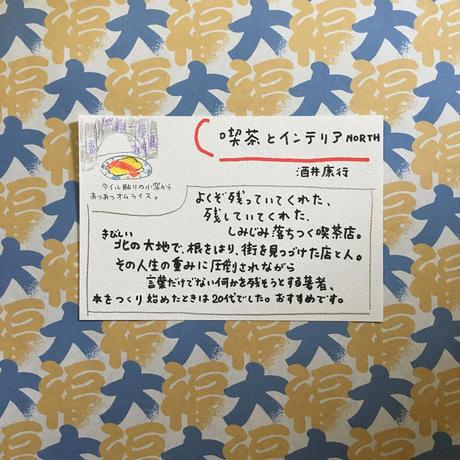 喫茶とインテリア Ⅱ NORTH by 酒井康行