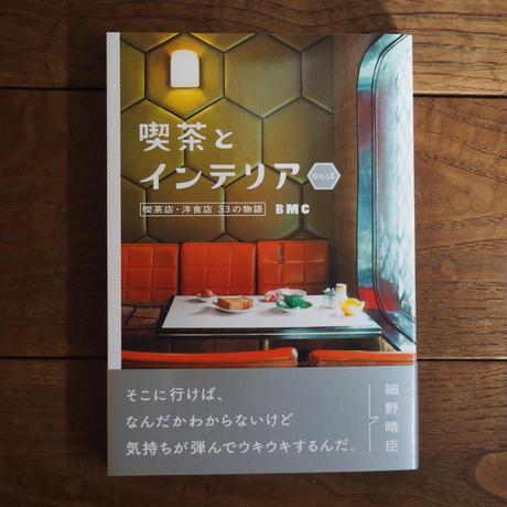 喫茶とインテリア  WEST  ー喫茶店・洋食店 33の物語 by BMC・西岡潔