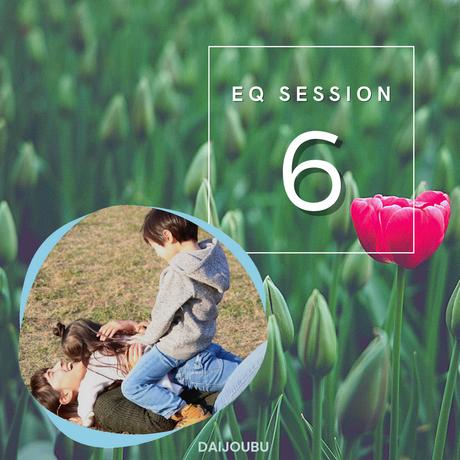 申込|EQセッション・1回60分x6セッション mawary
