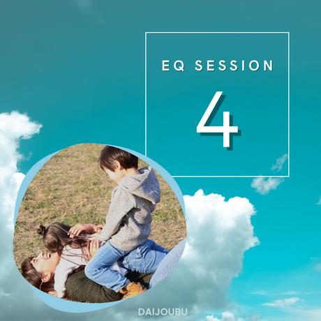 申込|EQセッション・1回60分x4セッション mawary