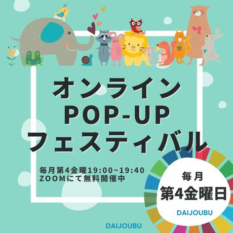ドネーション|DAIJOUBU開催オンラインPOP-UPフェスティバル(1口500円)