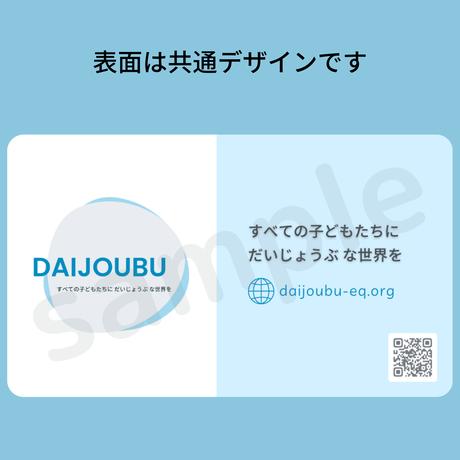 グッズ|アレンジャーズ専用DAIJOUBU名刺(100枚・送料込)