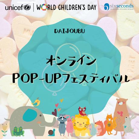 ドネーション 子どもも大人もみんな一緒に🎉DAIJOUBU主催オンラインPOP-UPフェスティバル
