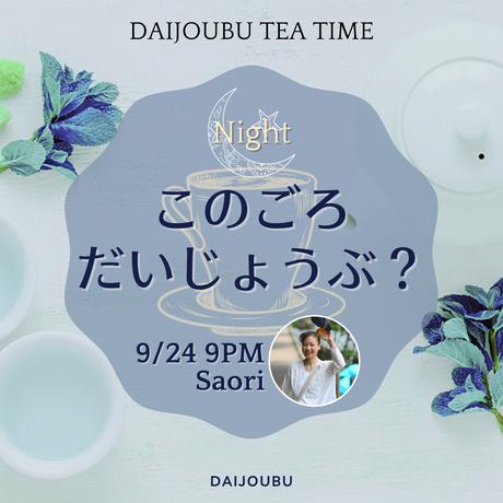 参加申込 第3火曜午前&第4金曜夜🍵DAIJOUBU TEA TIME