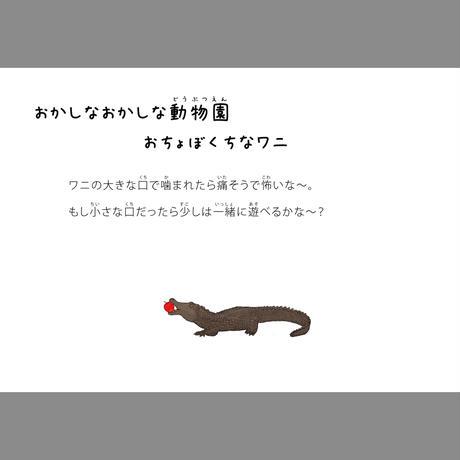 絵本『おかしなおかしな動物園』