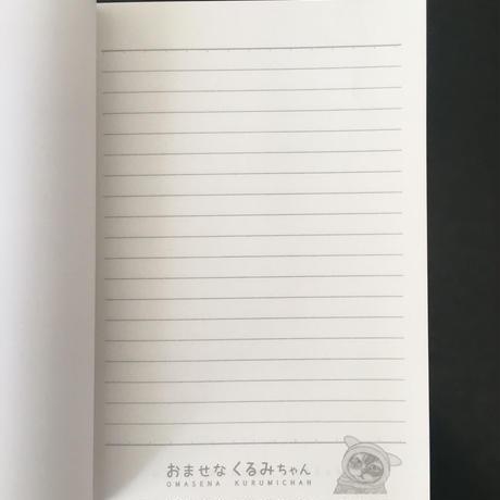 くるみちゃんミニノートBタイプ