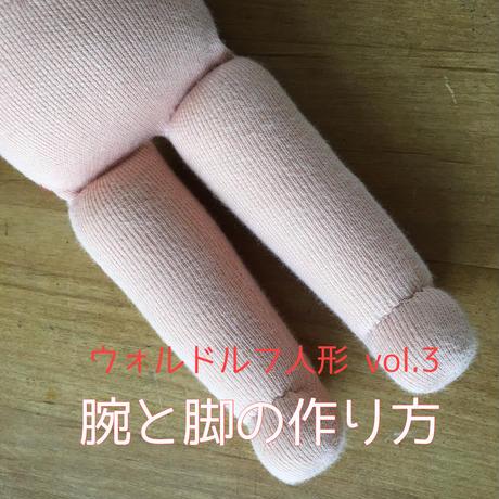 ウォルドルフ人形の作り方③~腕と脚