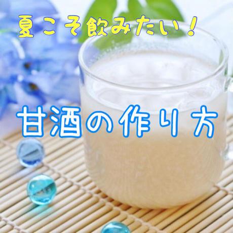 夏こそ飲みたい!甘酒の作り方