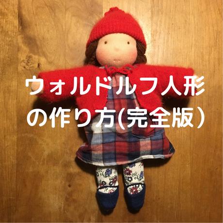ウォルドルフ人形の作り方~完全版①~⑥セット
