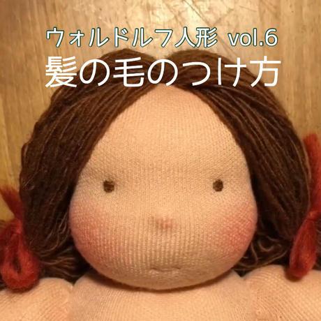 ウォルドルフ人形⑥~髪の毛のつけ方