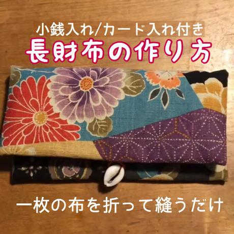 一枚の布を折って縫うだけ!かんたん長財布の作り方(小銭入れ・カード入れ付き)