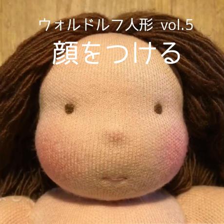 ウォルドルフ人形の作り方⑤~顔をつける