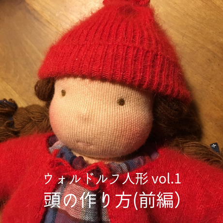 ウォルドルフ人形①~頭の作り方(前編)