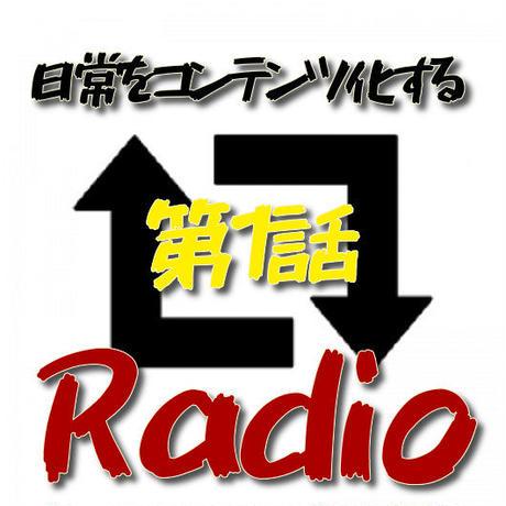 日常をコンテンツ化するラヂオ (第1話)『妄想駆動と妄想循環』(22分51秒)