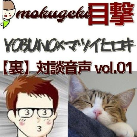 【目撃】YOBUNO✖マツイヒロキ裏対談音声vol.01(1時間12分32秒)