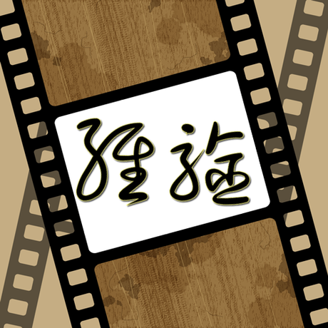経験のコンテンツ化【簡易版/音声15分40秒】