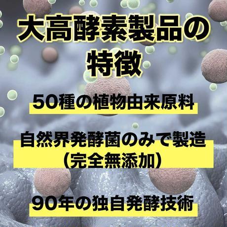 大高酵素植物発酵エキス「スーパーワンにゃん」100ml x 1本から5本
